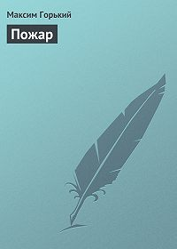 Максим Горький - Пожар