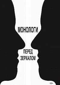 Виктор Королев -Монологи перед зеркалом (сборник)