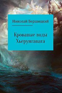 Николай Бершицкий -Кровавые воды Хьерунгавага