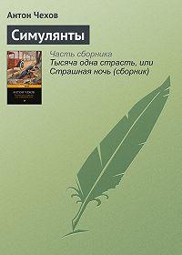 Антон Чехов -Симулянты