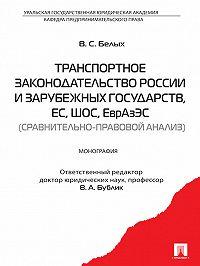 Владимир Белых - Транспортное законодательство России и зарубежных государств, ЕС, ШОС, ЕврАзЭС (сравнительно-правовой анализ)