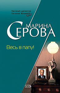 Марина Серова -Весь в папу!