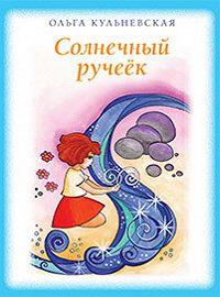 Ольга Кульневская -Солнечный ручеек (сборник)