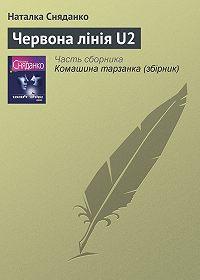 Наталка Сняданко -Червона лінія U2
