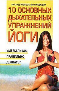 Ирина Медведева -10 основных дыхательных упражнений йоги