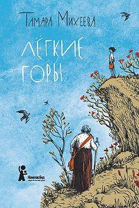 Тамара Михеева -Легкие горы