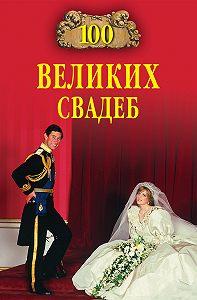 Е. В. Прокофьева -100 великих свадеб