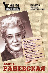 Элла Вашкевич - Фаина Раневская. Психоанализ эпатажной домомучительницы