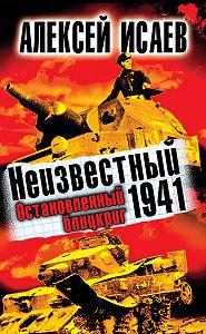Алексей Исаев - Неизвестный 1941. Остановленный блицкриг