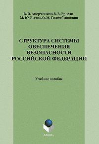 В. И. Аверченков -Структура системы обеспечения безопасности Российской Федерации: учебное пособие