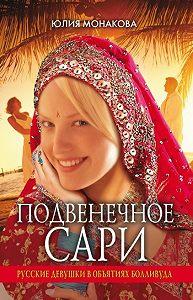 Юлия Монакова -Подвенечное сари. Русские девушки в объятиях Болливуда