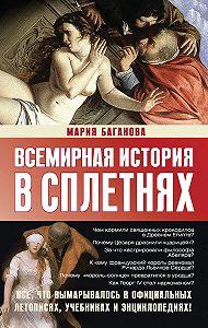 Мария Баганова -Всемирная история в сплетнях