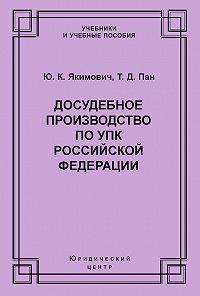 Юрий Якимович -Досудебное производство по УПК Российской Федерации