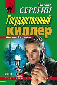 Михаил Серегин -Государственный киллер