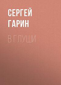 Сергей Гарин -В глуши
