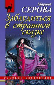Марина Серова -Заблудиться в страшной сказке