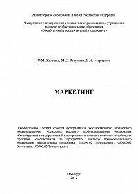 Ольга Калиева -Маркетинг