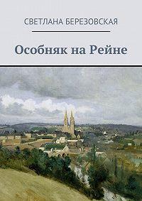 Светлана Березовская -Особняк наРейне