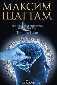 Максим Шаттам -Теория Гайи