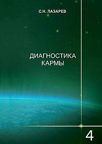Сергей Лазарев -Диагностика кармы. Книга 4. Прикосновение кбудущему