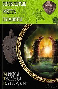 Юрий Подольский - Проклятые места планеты