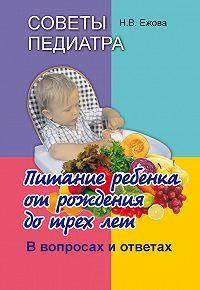 Наталья Ежова - Советы педиатра. Питание ребенка от рождения до трех лет. В вопросах и ответах