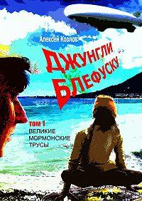 Алексей Козлов -Джунгли Блефуску. Том 1. Великие мормонские трусы