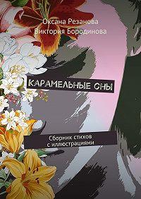 Виктория Бородинова -Карамельныесны. Сборник стихов силлюстрациями