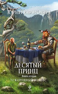 Юрий Иванович -Ускоренный реверс