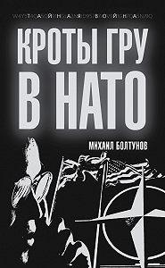 Михаил Болтунов - Кроты ГРУ в НАТО