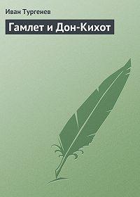 Иван Тургенев -Гамлет и Дон-Кихот