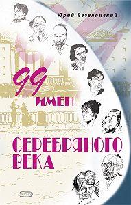 Юрий Безелянский -99 имен Серебряного века