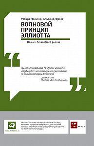 Альфред Фрост, Роберт Пректер - Волновой принцип Эллиотта: Ключ к пониманию рынка