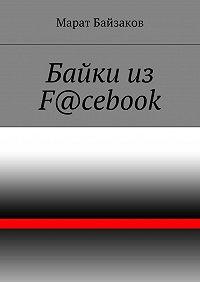 Марат Байзаков -Байки изF@cebook