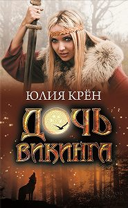 Юлия Крен -Дочь викинга