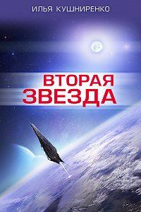 Илья Кушниренко -Вторая звезда