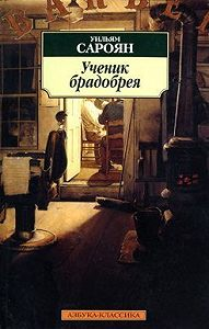 Уильям Сароян -«Да» и «аминь»