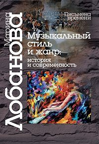 Марина Лобанова -Музыкальный стиль и жанр. История и современность