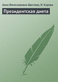 Анна Вячеславовна Щеглова, И. Кирова - Президентская диета