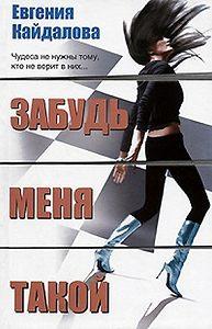 Евгения Кайдалова -Забудь меня такой