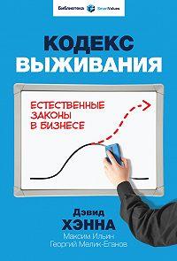 Максим Ильин, Дэвид Хэнна, Георгий Мелик-Еганов - Кодекс выживания. Естественные законы в бизнесе