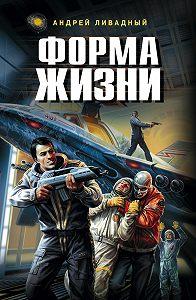 Андрей Ливадный - Форма жизни