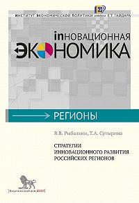 Вячеслав Валерьевич Рыбалкин -Стратегии инновационного развития российских регионов