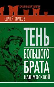 Сергей Комков -Тень Большого брата над Москвой (сборник)