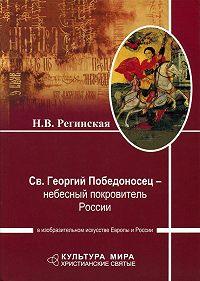 Н. В. Регинская -Св. Георгий Победоносец – небесный покровитель России в изобразительном искусстве Европы и России