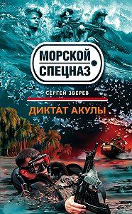 Сергей Зверев - Диктат акулы