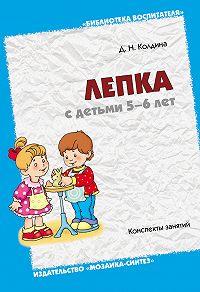 Д. Н. Колдина -Лепка с детьми 5-6 лет. Конспекты занятий