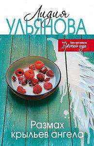 Лидия Ульянова - Размах крыльев ангела
