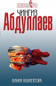 Чингиз Абдуллаев -Линия аллигатора