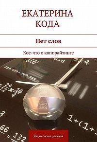 Екатерина Кода -Нет слов. Кое-что о копирайтинге